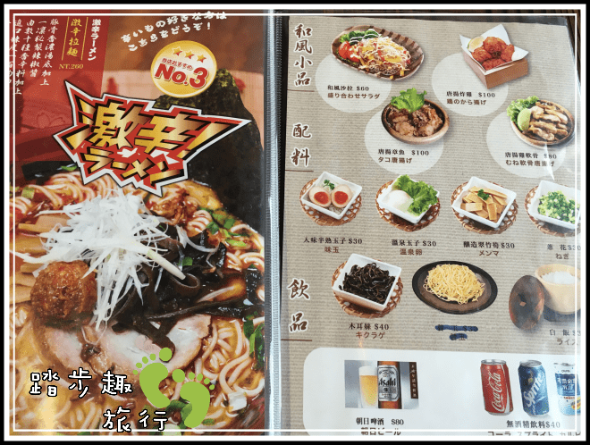 豐原一凜拉麵菜單4