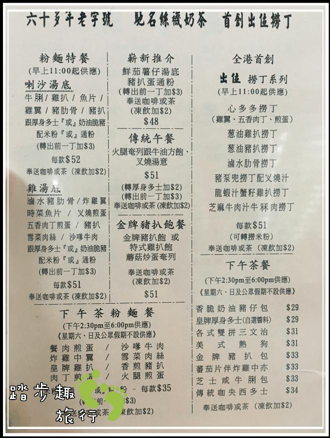 蘭芳園菜單2