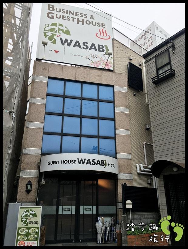 Wasabi民宿1