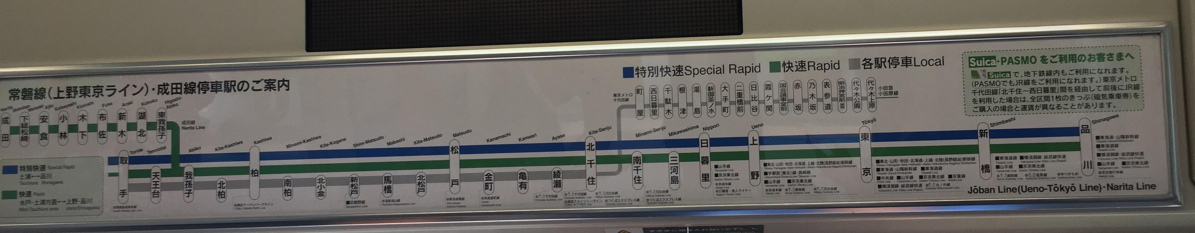 Wasabi民宿26 常磐線 jr