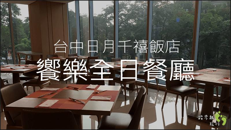 日月千禧飯店-饗樂全日餐廳