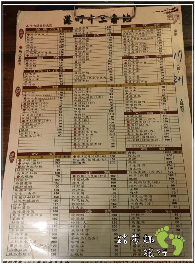 港町十三番地-菜單