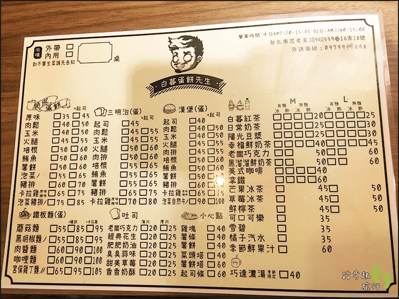 白暮蛋餅先生 菜單