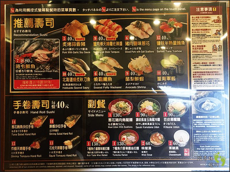 藏壽司 菜單