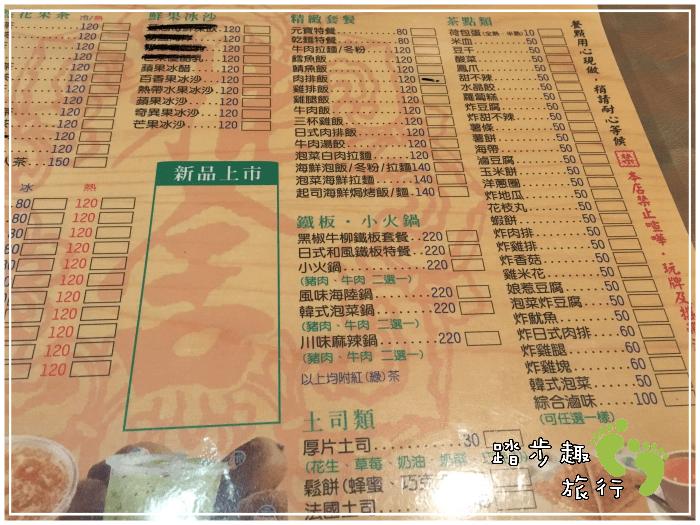 豐原雅舍菜單1