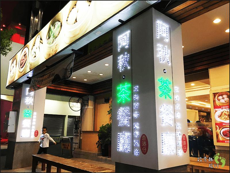 阿秋‧香港仔茶餐廳(五權店)1